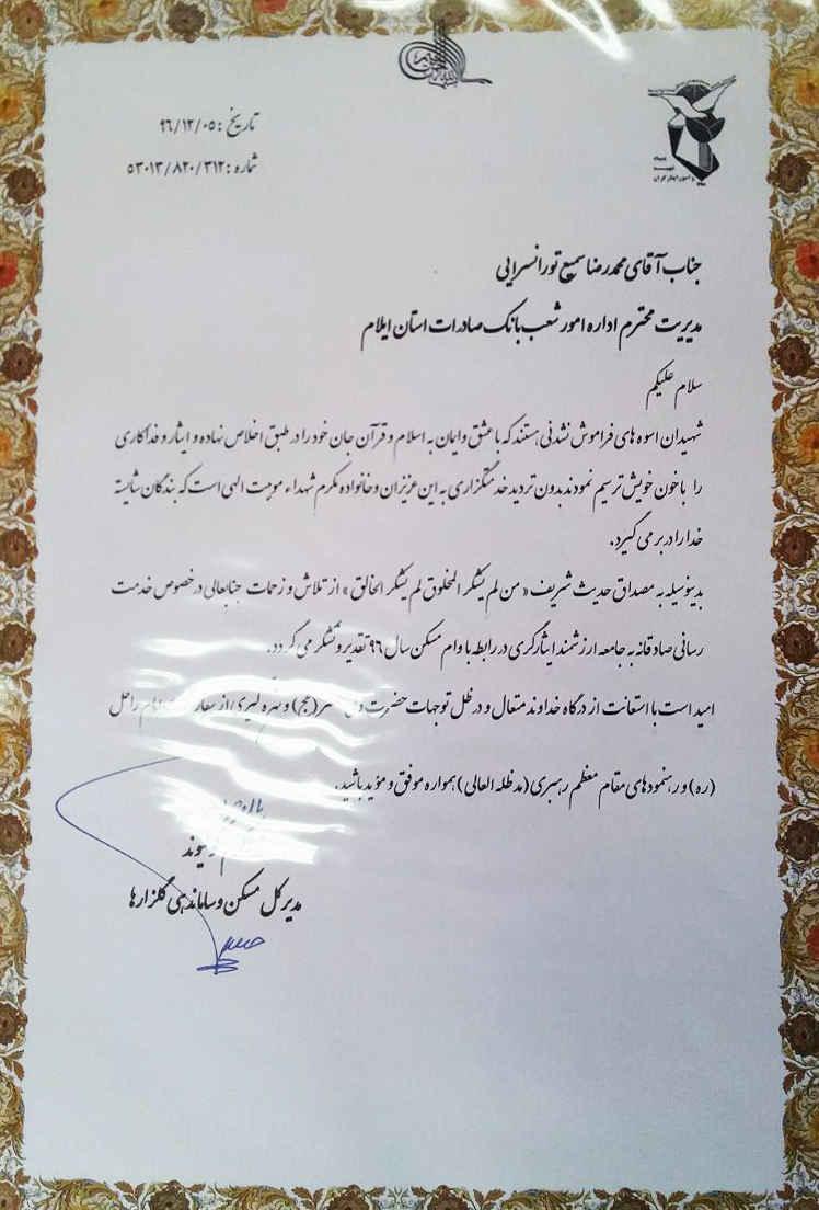 تقدیر مدیر کل مسکن و ساماندهی گلزار ها از مدیر شعب بانک صادرات استان ایلام