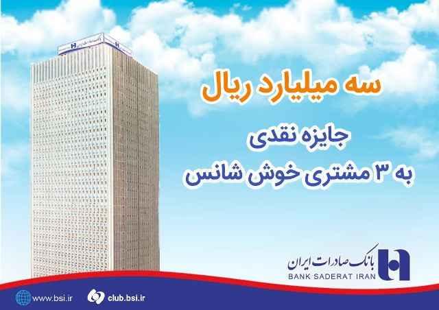 ٣ میلیارد ریال جایزه نقدی به ٣ مشتری خوش شانس بانک صادرات ایران اهدا شد