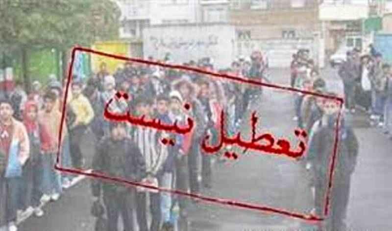 مدارس مهران اربعین 97 تعطیل نیست