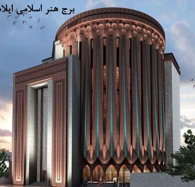 مرحله نخست برج هنر ایلام نیمه اول سال آینده افتتاح می شود